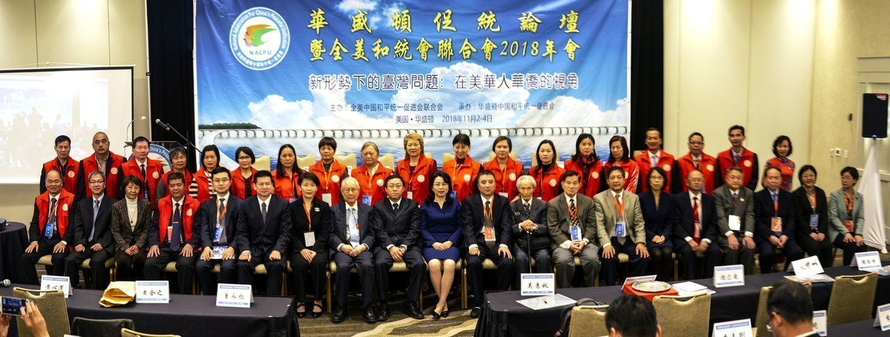 由華盛頓中國和平統一促進會承辦的「華盛頓促統論壇暨全美中國和平統一促進會聯合會年...