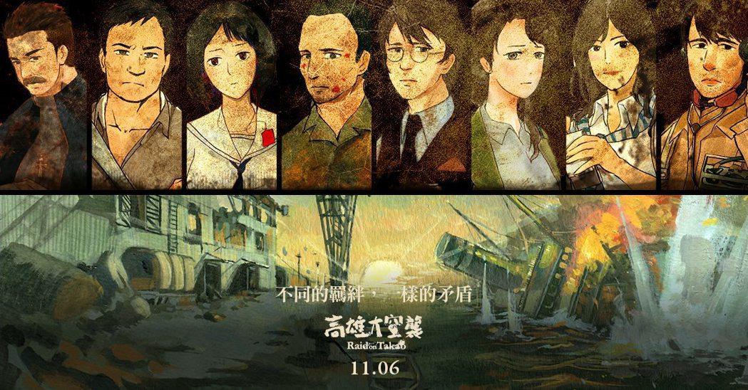 角色手稿承襲《台北大空襲》的風格,反應角色在戰爭中的迷惘