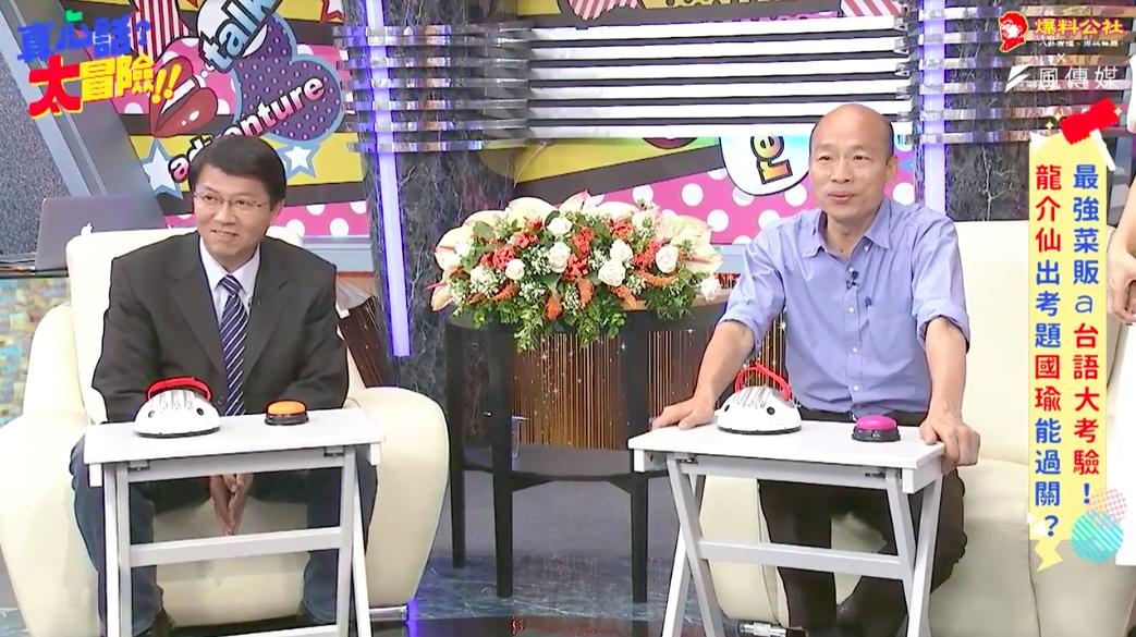 直播節目邀請了「龍介仙」和「韓總」同台大玩綜藝梗。圖擷自 YouTube