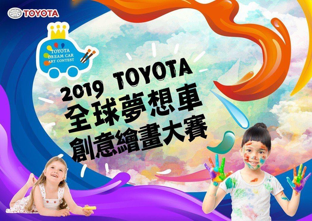 2019年第13屆的全球夢想車創意繪畫大賽 即日起開始徵件 圖/和泰汽車提供
