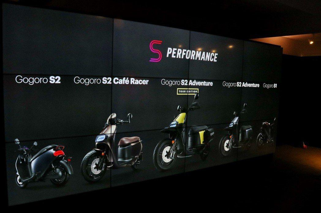 Gogoro S Performance全車系。 記者陳威任/攝影