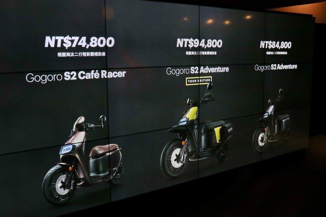 Gogoro S2 Adventure / Gogoro S2 Café Racer 價格以戶籍在桃園市的消費者為例,扣除相關政府補助後,最低可從84,800 / 74,800 起即可入手。 記者陳威任/攝影
