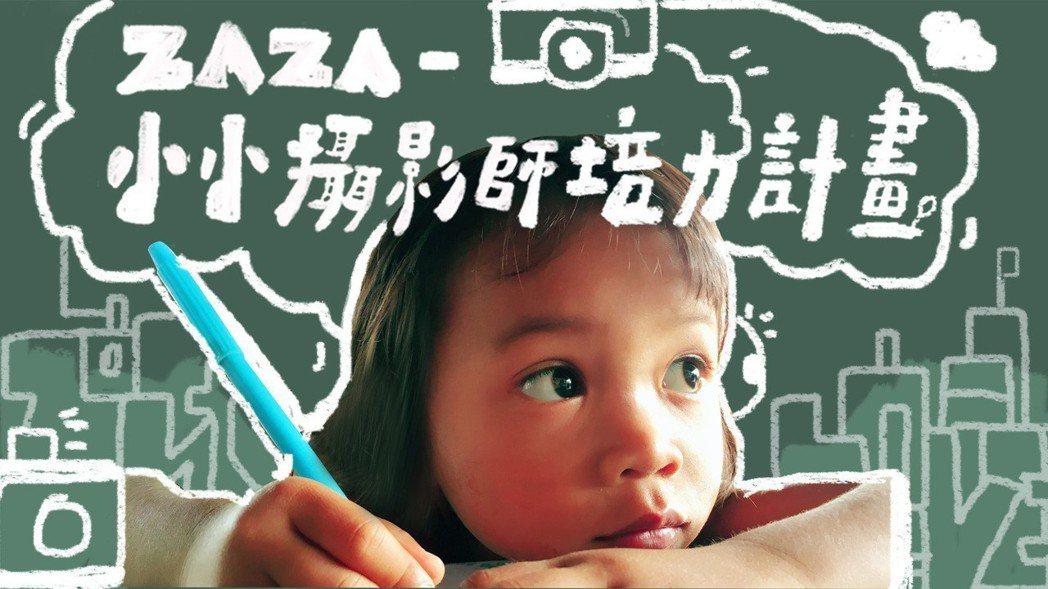 〈ZAZA柬埔寨教育培力計畫〉的募資在Flying V上線。圖/張維提供