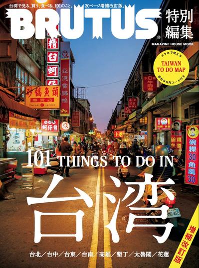 台南國華街再次登上日本雜誌「BRUTUS」封面。圖/翻攝臉書