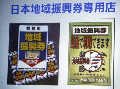 日本曾推出「地區振興券」想活化地方,但效果不彰。圖/報系資料照
