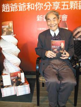 人瑞書法家趙慕鶴在101歲時,出了新書「趙爺爺和你分享五顆歡喜心」。圖/聯合報系...