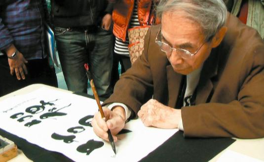 國寶書法家趙慕鶴3年前在高師大揮毫鳥蟲體,每一筆劃都是一隻鳥兒。圖/聯合報系檔案...