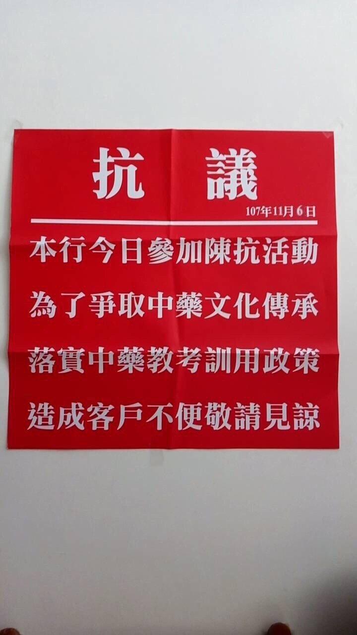 全台中藥行業者集結到衛福部抗議,中藥行貼出公告。記者謝恩得/翻攝