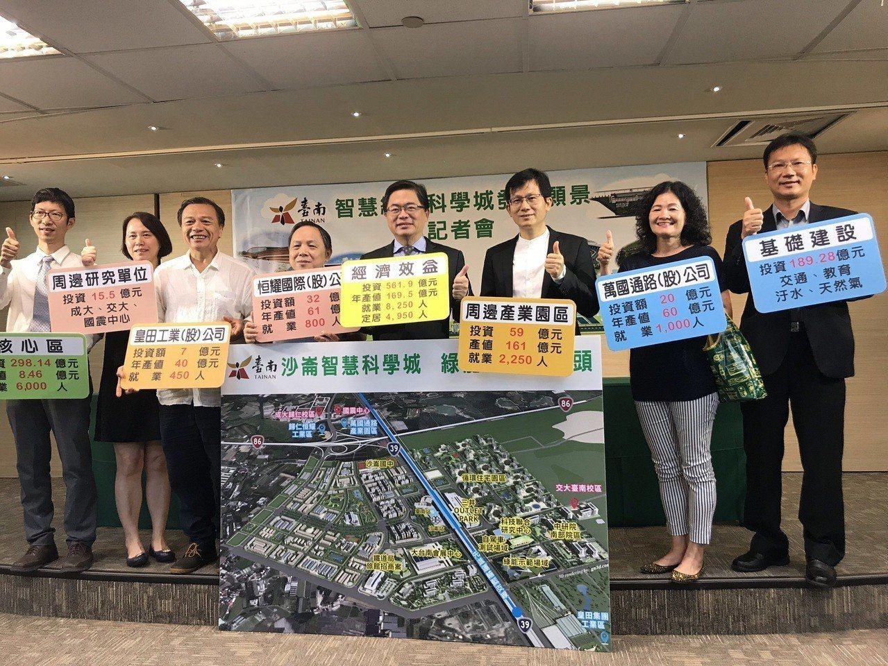 台南配合中央推動「5+2」產業政策「綠能科技產業」,爭取設置沙崙智慧綠能科學城,...