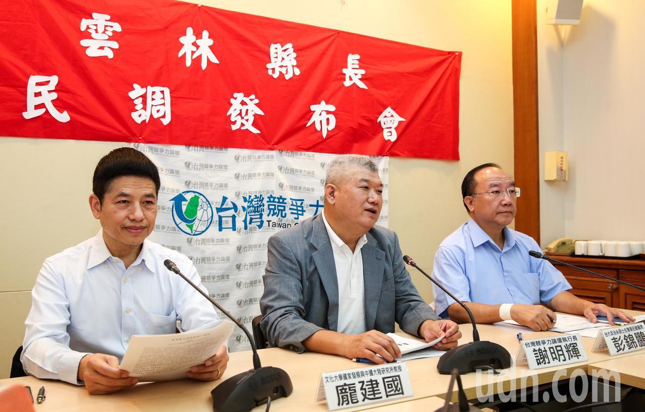 文化大學國家發展與中國大陸研究所教授龐建國(左起)、台灣競爭力論壇執行長謝明輝、...