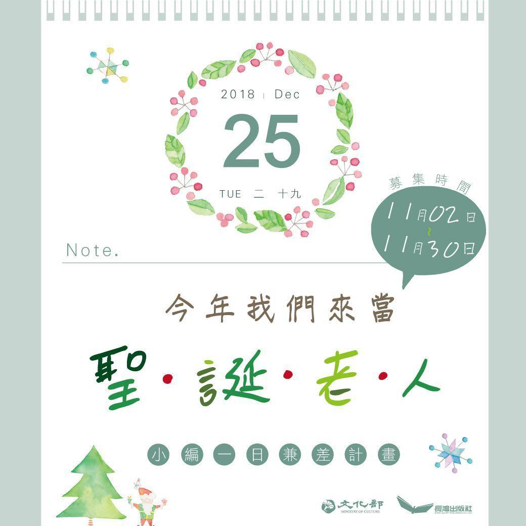 長鴻出版社於11月舉辦「今年我們來當聖誕老人」鞋盒募集活動,歡迎民眾提供全新的文...