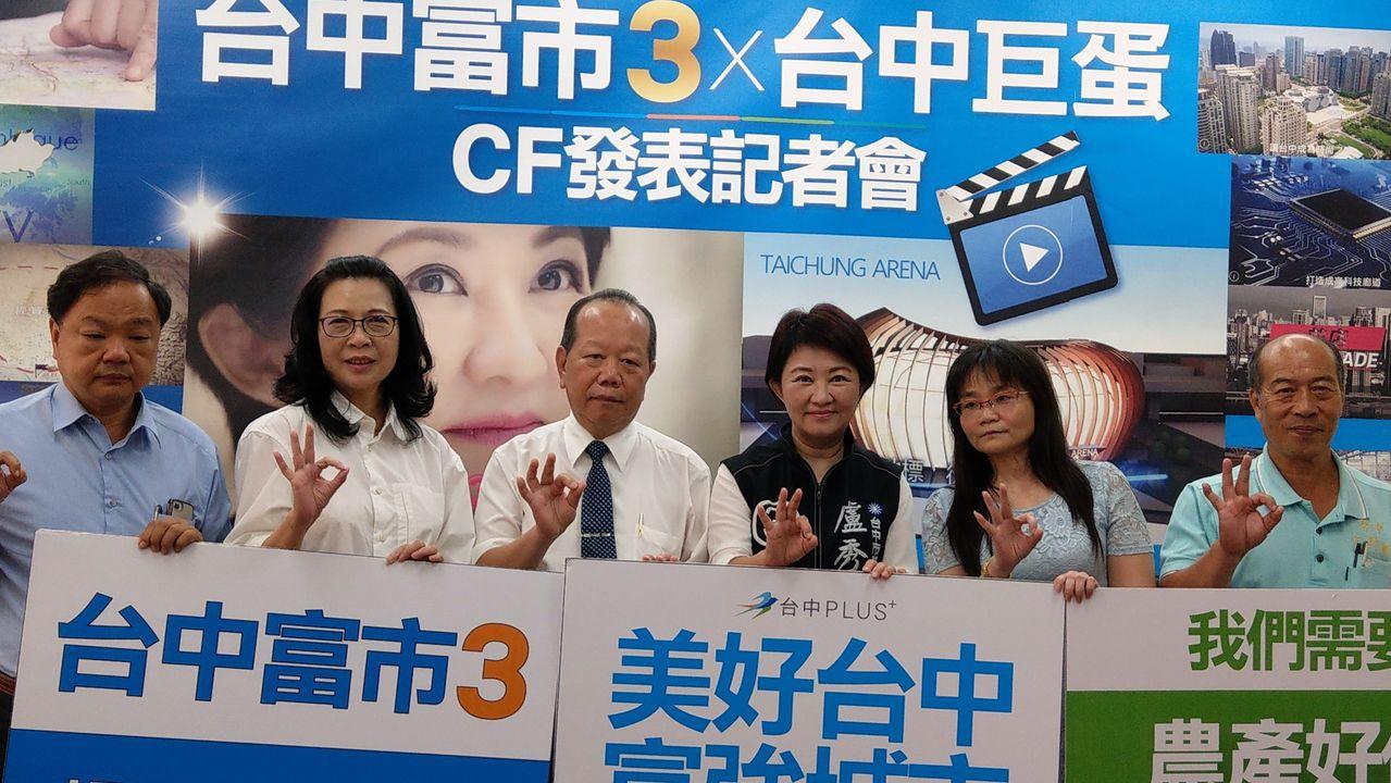 國民黨台中市長候選人盧秀燕(右三)今天發表「台中富市3」、「台中巨蛋」CF,並且...