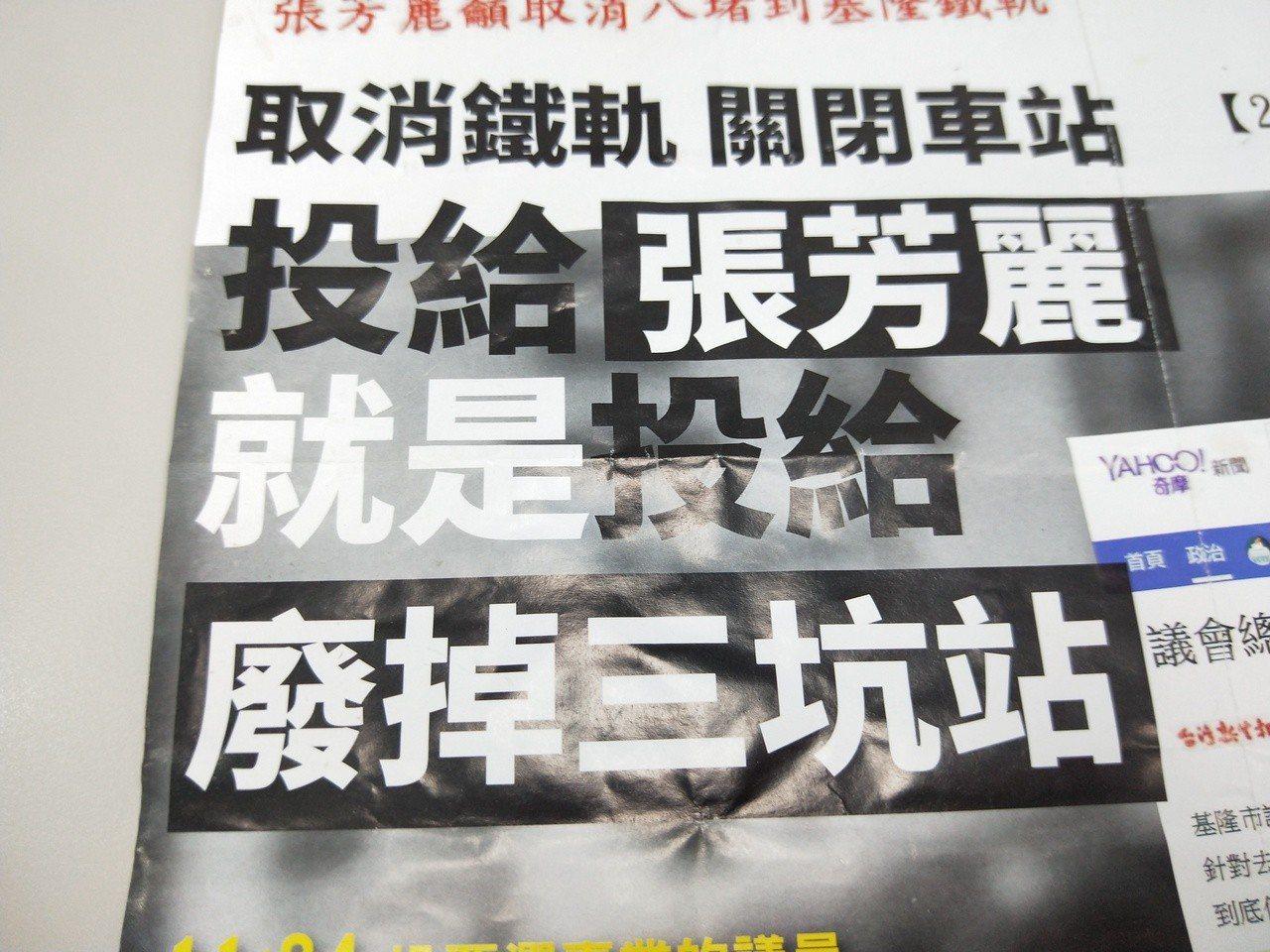 鄭文婷今天散發一份文宣,「投給張芳麗就是投給廢掉三坑站」,引發爭議。記者游明煌/...