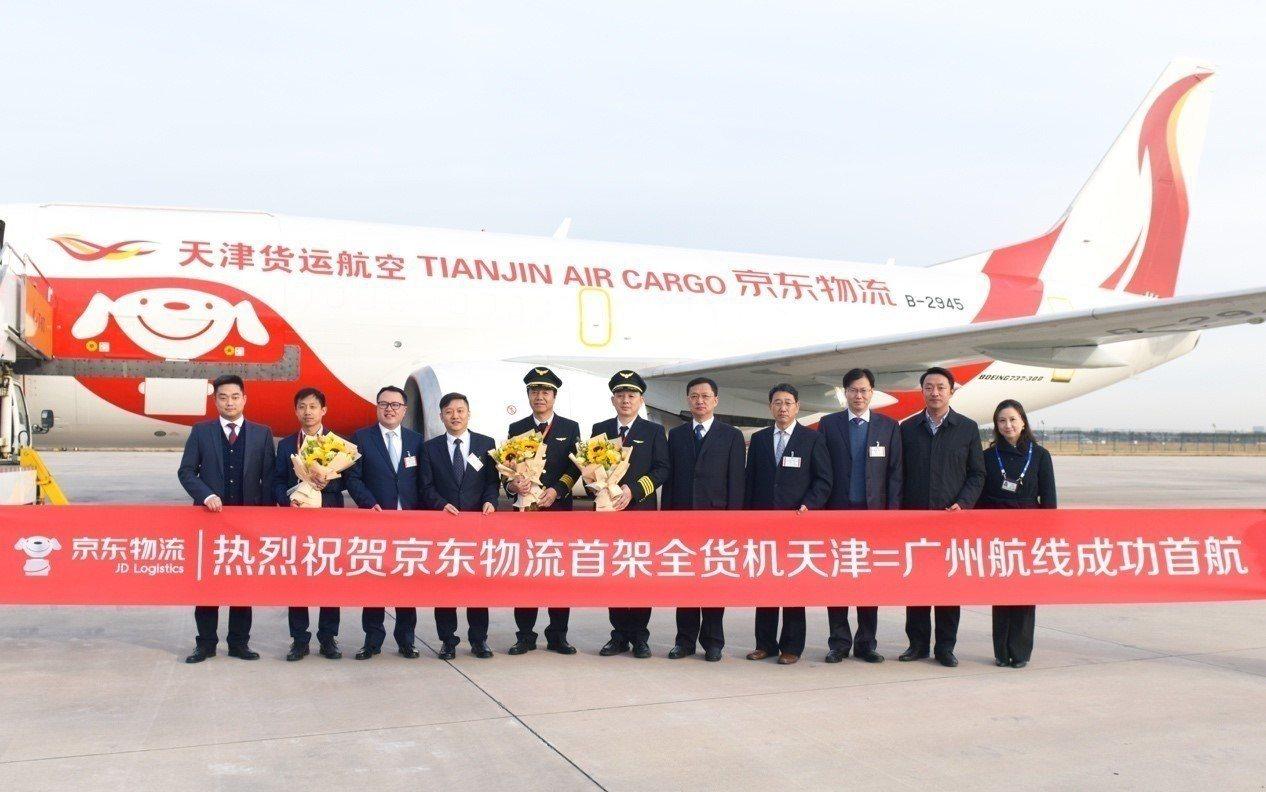 京東物流的首架全貨機包機,6日完成廣州天津首航。圖擷自京東物流官微