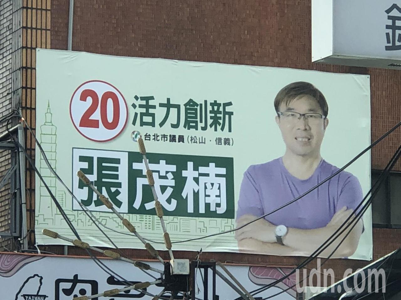台北市松山信義區民進黨市議員張茂楠特地去植髮,讓選民驚嘆他瞬間年輕20歲。 記者...