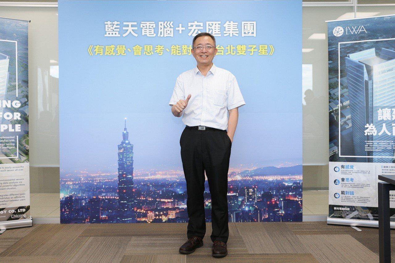 群光電能技術長黃中明表示,透過IWA智慧建築系統讓台北雙子星成為「有感覺、會思考...