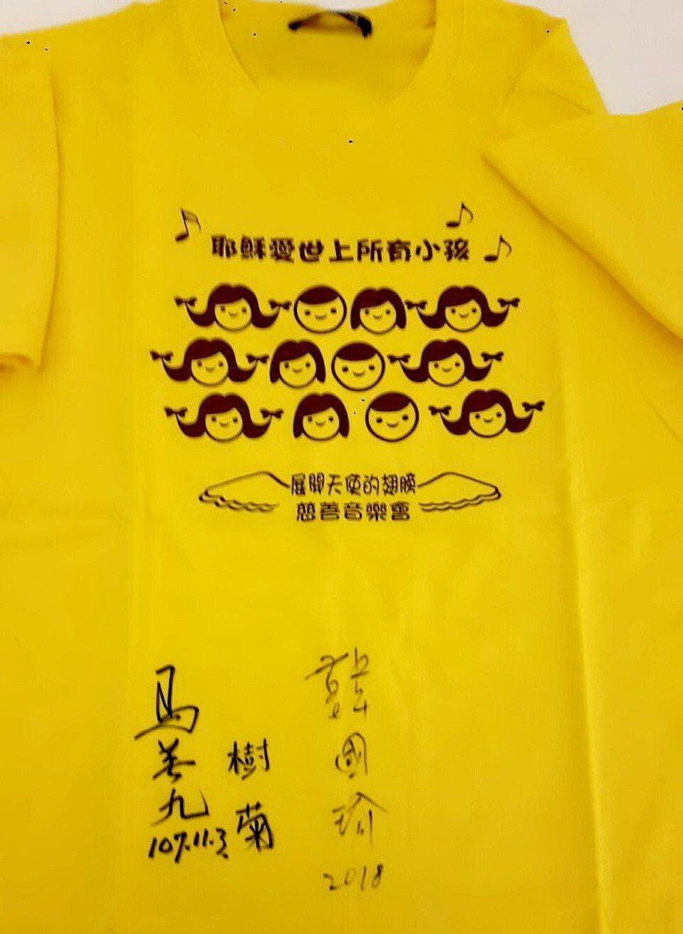 前總統馬英九、韓國瑜、陳樹菊3人在10件T恤上簽名,提供第12屆「展開天使的翅膀...