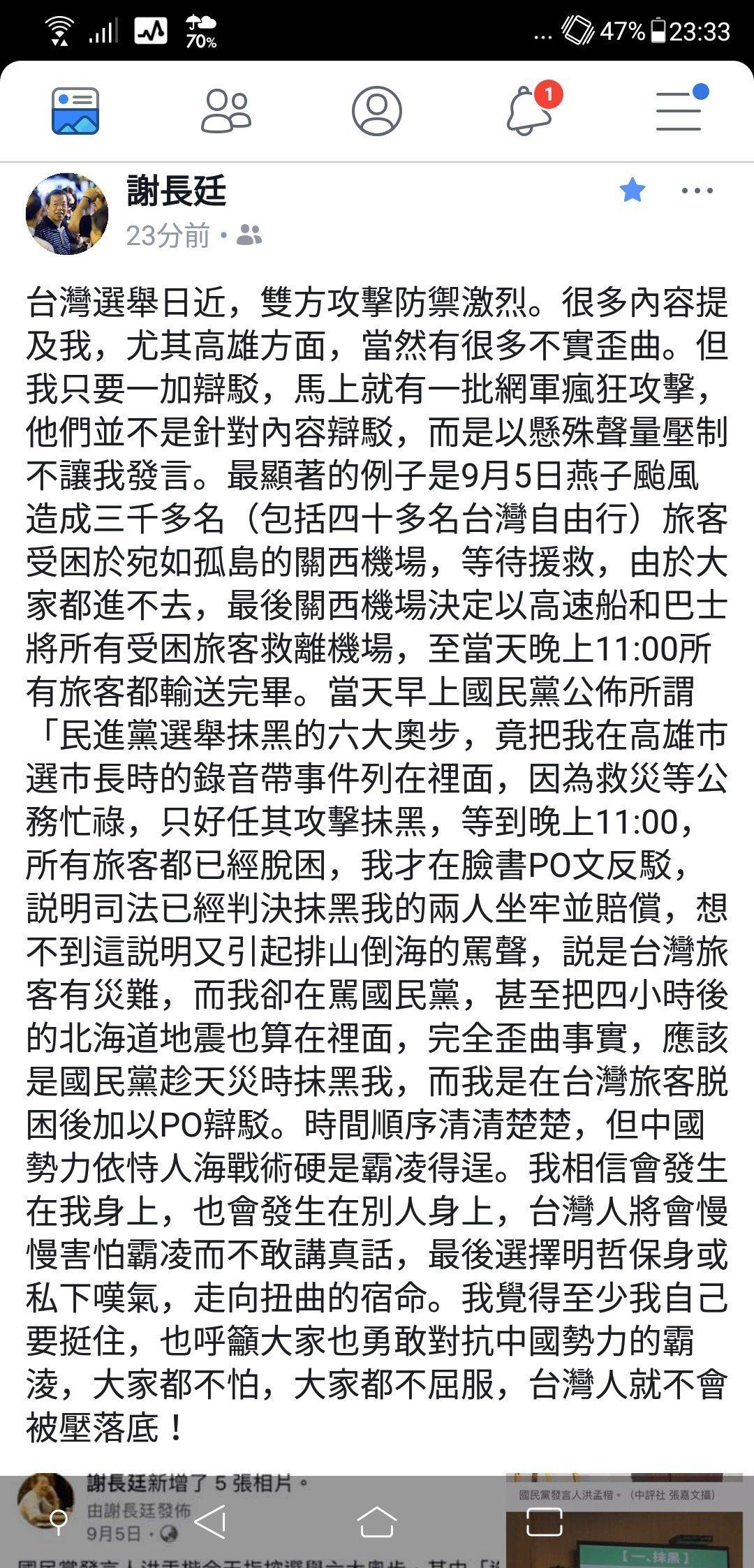 駐日代表謝長廷在臉書貼文,選舉將至很多選戰攻防提到他內容多有不實,但他反駁就遭到...