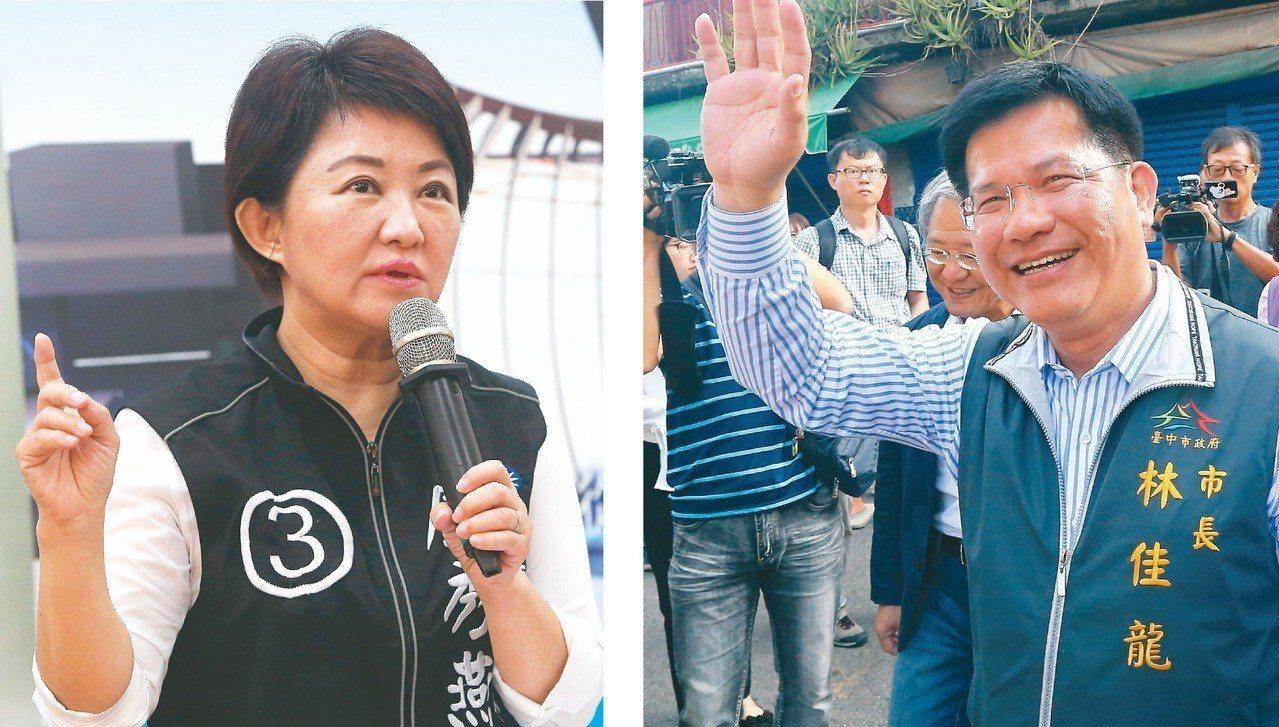 聯合報台中市長最新民調顯示,國民黨盧秀燕(左)的支持度領先,但較多選民看好林佳龍...