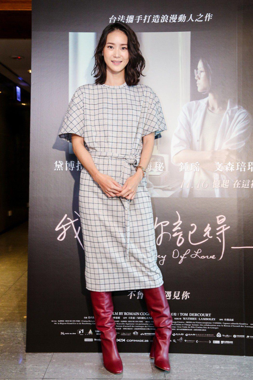 鍾瑶替電影「我想要你記得_」宣傳。記者鄭清元/攝影