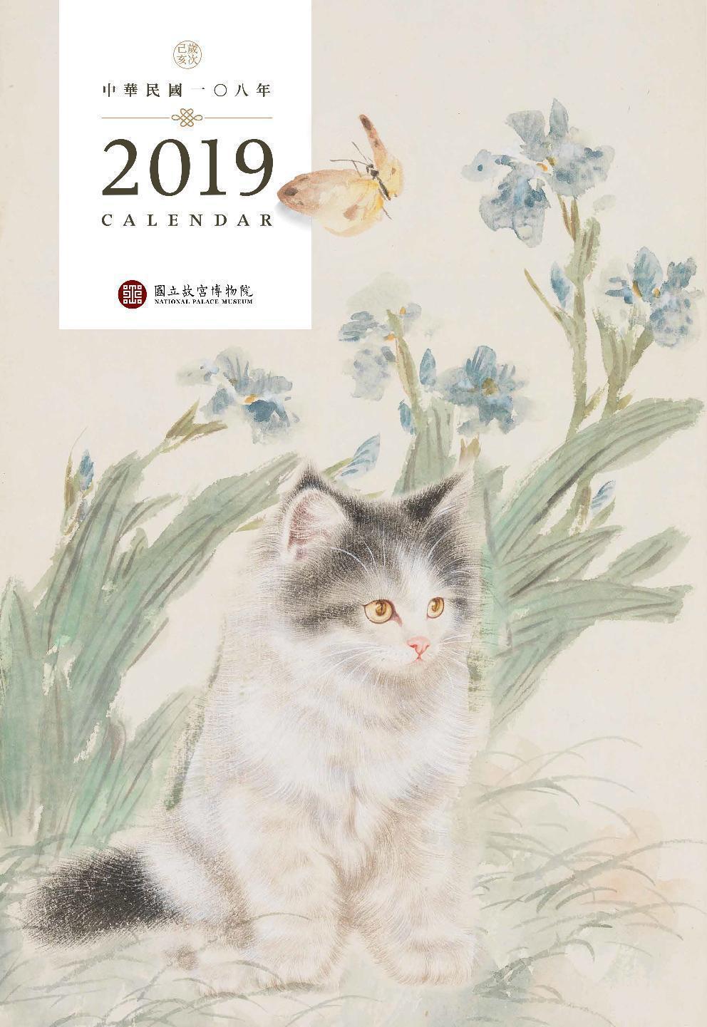 故宮2019年月曆主打貓咪主題。圖/故宮提供