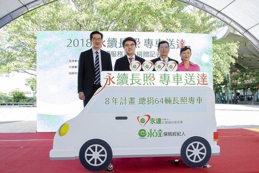 永達希望積極推廣「永續長照、專車送達」的理念。 永達社福基金會/提供