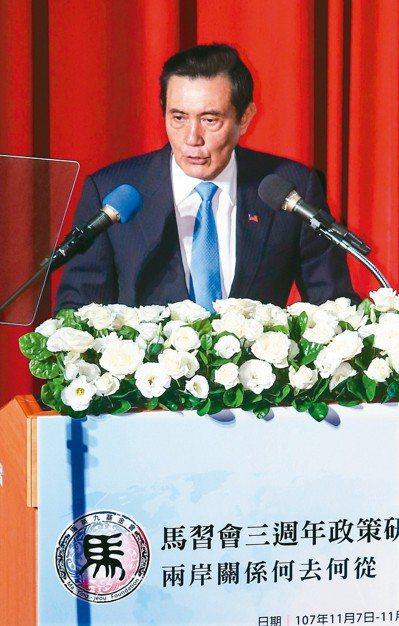 前總統馬英九上午出席「馬習會三周年政策研討會」。 記者鄭清元/攝影