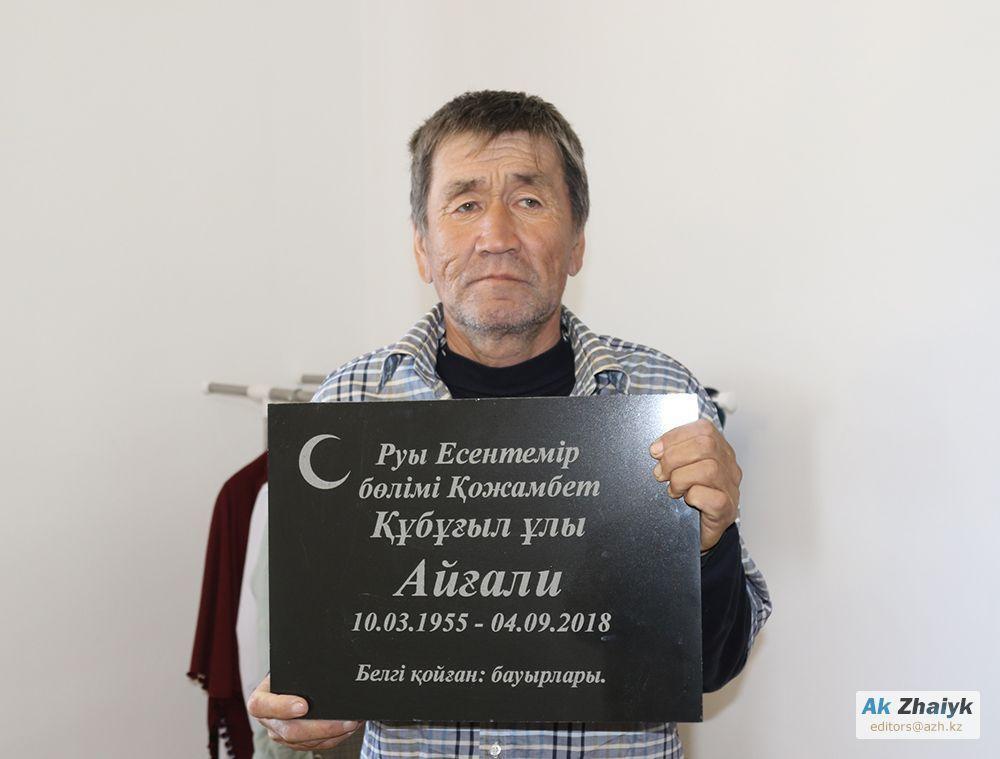 哈薩克老翁蘇普嘎利耶夫原已被判定死亡,沒想到後來又出現在家中,嚇壞他的家人。圖擷...