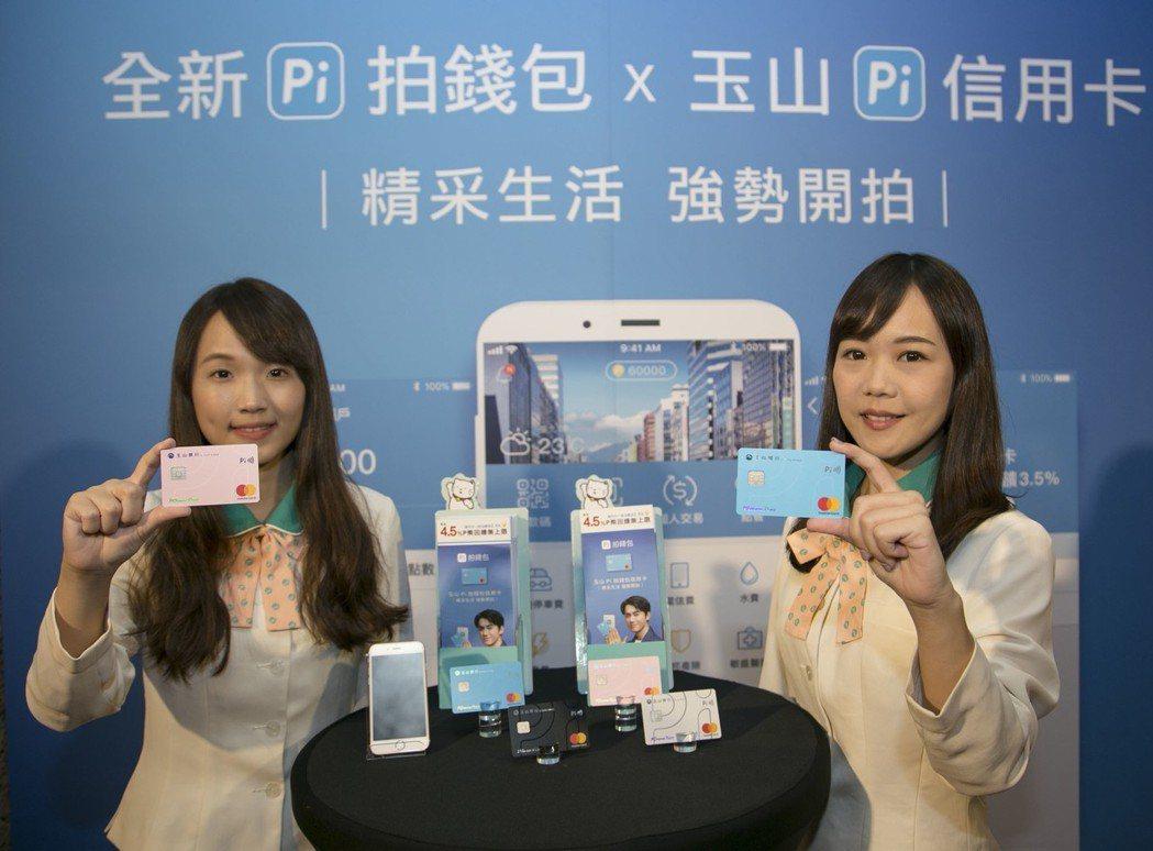 玉山Pi拍錢包信用卡網購刷卡回饋最高29.5%。玉山/提供。