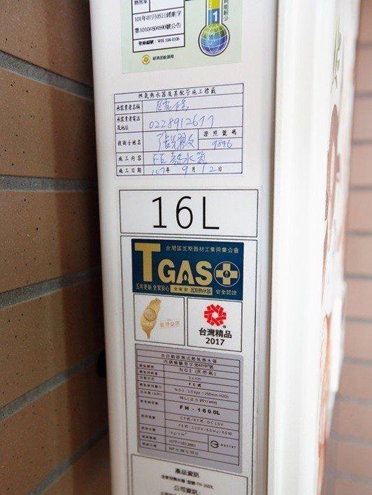 選擇擁有MIT標章與無毒標章的熱水器。 Famiclean全家安/提供