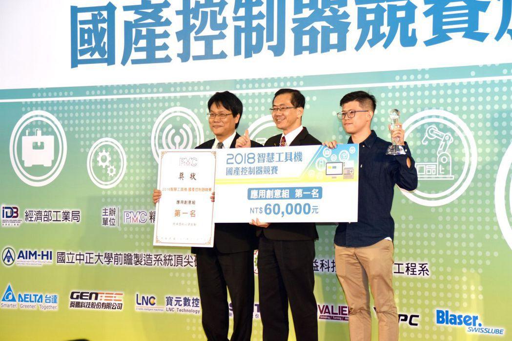 經濟部工業局副局長楊清志(中)頒發獎杯、獎狀及獎金給創意應用組第一名團隊後合影。...