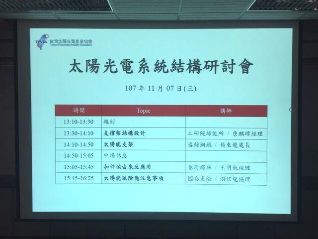 台灣光電產業協會在工研院舉辦的「太陽光電系統結構研討會」,專門探討太陽光電系統結...
