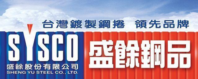 盛餘公司深耕台灣,秉持「誠信」的經營理念,展現優良的企業形象,產品在地化,生產、...