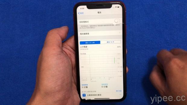 iPhone XR 的電池設定畫面 圖片及資料來源:三嘻行動哇