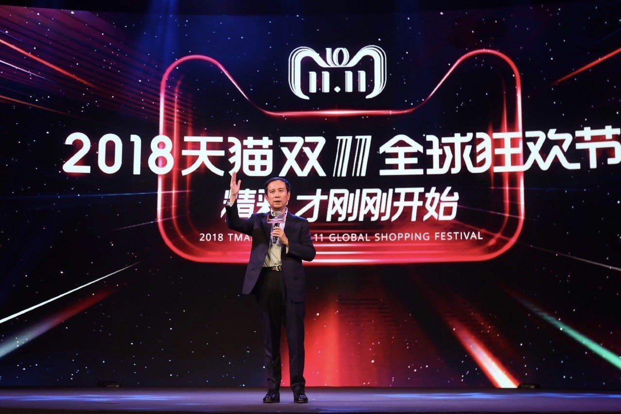 阿里巴巴集團CEO張勇啟動2018天貓雙11全球狂歡節。圖/阿里巴巴提供