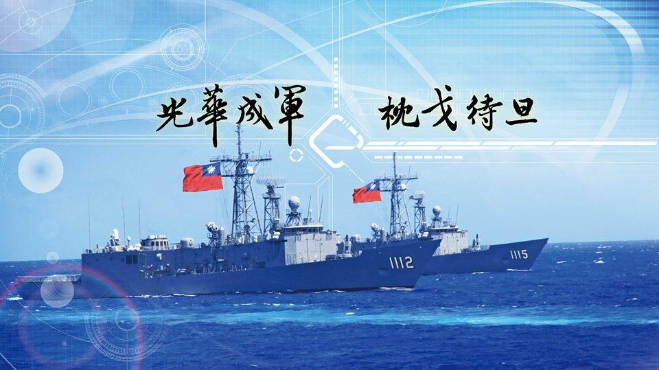 海軍上午在臉書官方粉絲頁換上「銘傳」、「逢甲」軍艦巡弋台海的畫面,以「光華成軍、...