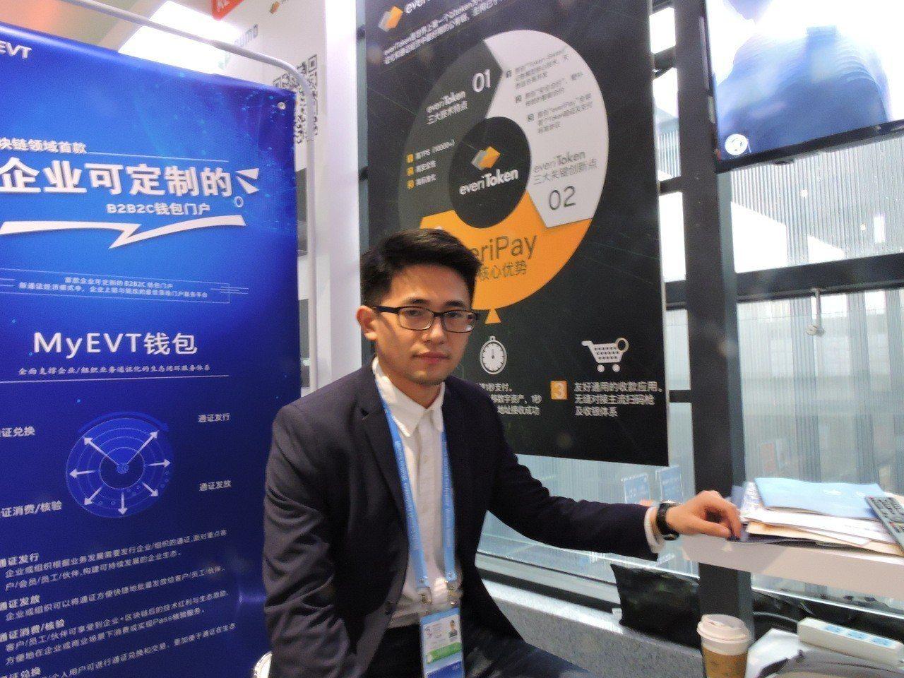 世界互聯網大會發表全球第一個通證公有鏈,宇鏈科技營運長(CMO)鄭曉峰指出,通證...