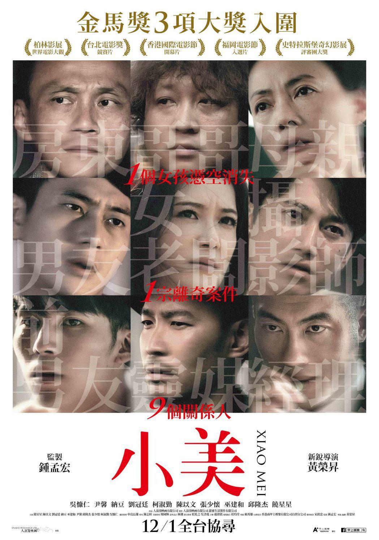 「小美」將在12月1日在台上映。圖/甲上娛樂提供