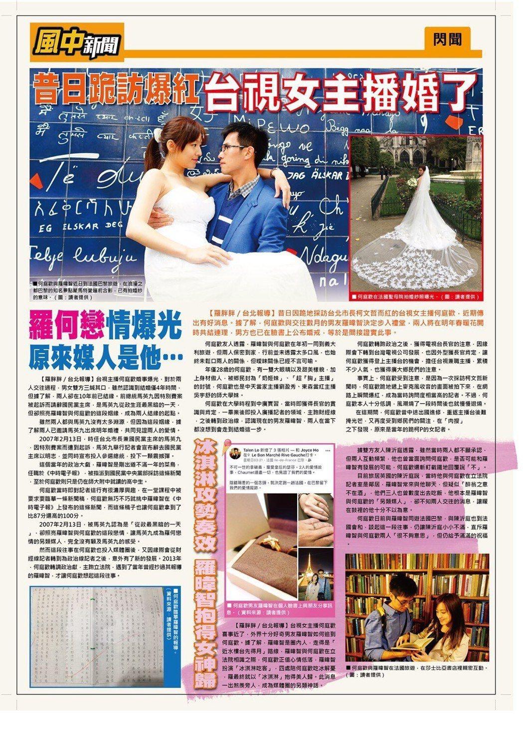 何庭歡老公把兩人的愛情故事寫成報導。圖/何庭歡提供