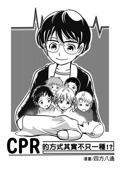 「CPR其實不只有一種方式」(封面)。圖/劉道宗提供