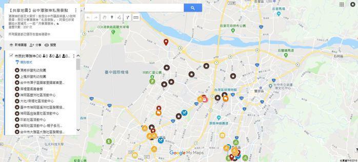 台中市議員候選人林義偉發表「潭雅神共享地圖」計畫,邀請潭雅神的民眾,一起在Goo...
