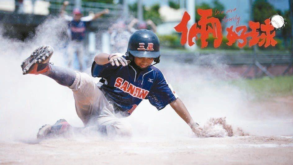 中國信託品牌形象「倆好球」紀錄片採用真實動人的故事映照品牌精神,傳遞品牌溫度,榮...