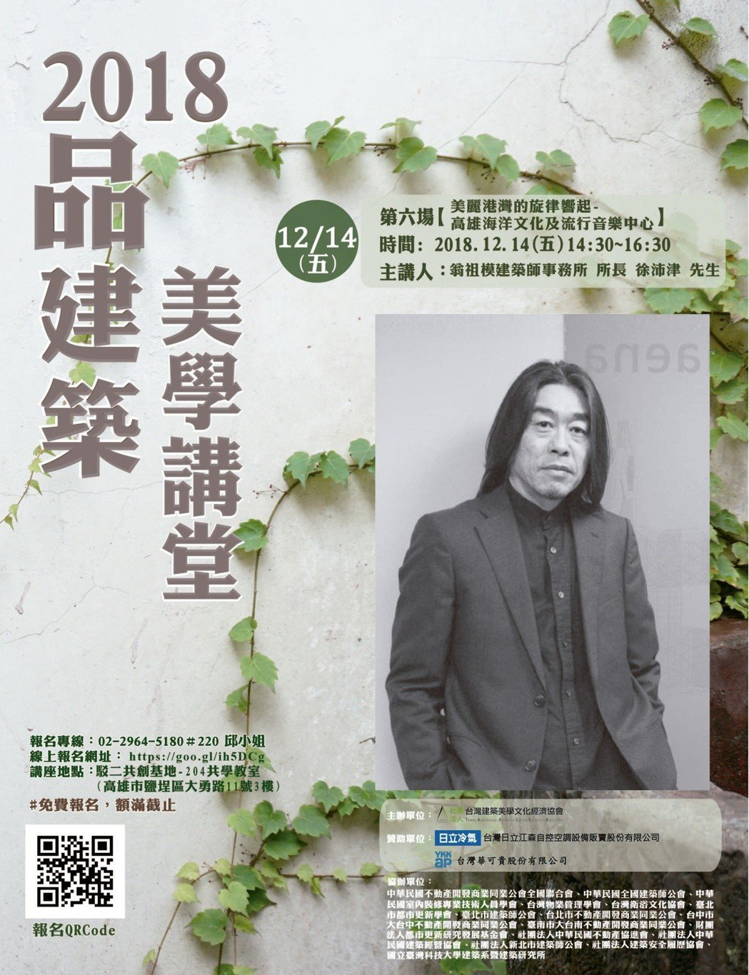 12月美學講堂。社團法人台灣建築美學文化經濟協會/提供