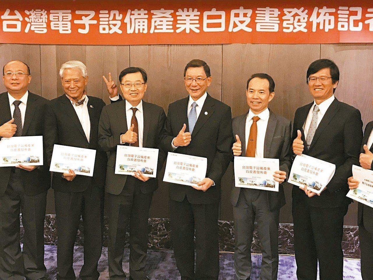 電子設備產業協會榮譽董事長葉勝發(左起三)、理事長王作京(左起四)等人出席,發表...