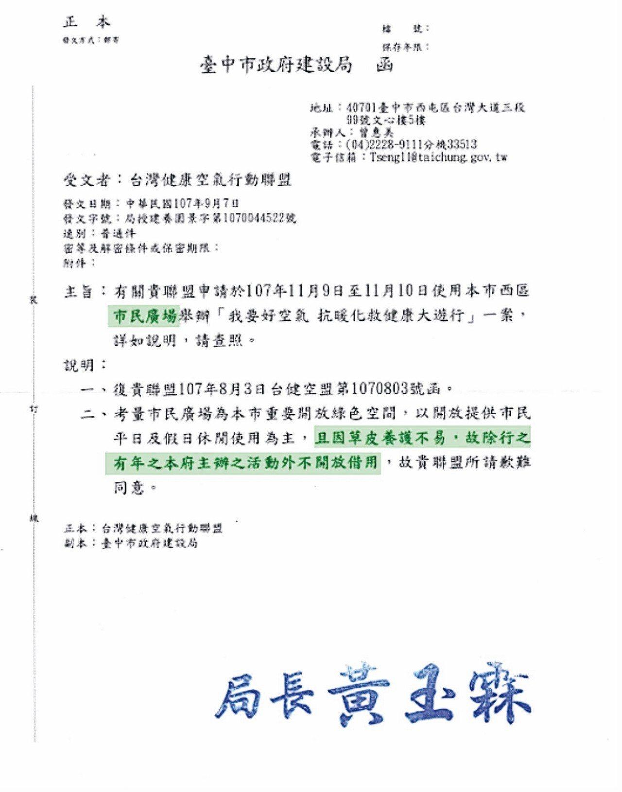 環團申請場地,廣場或馬路皆遭台中市政府拒絕。 記者連珮宇/翻攝