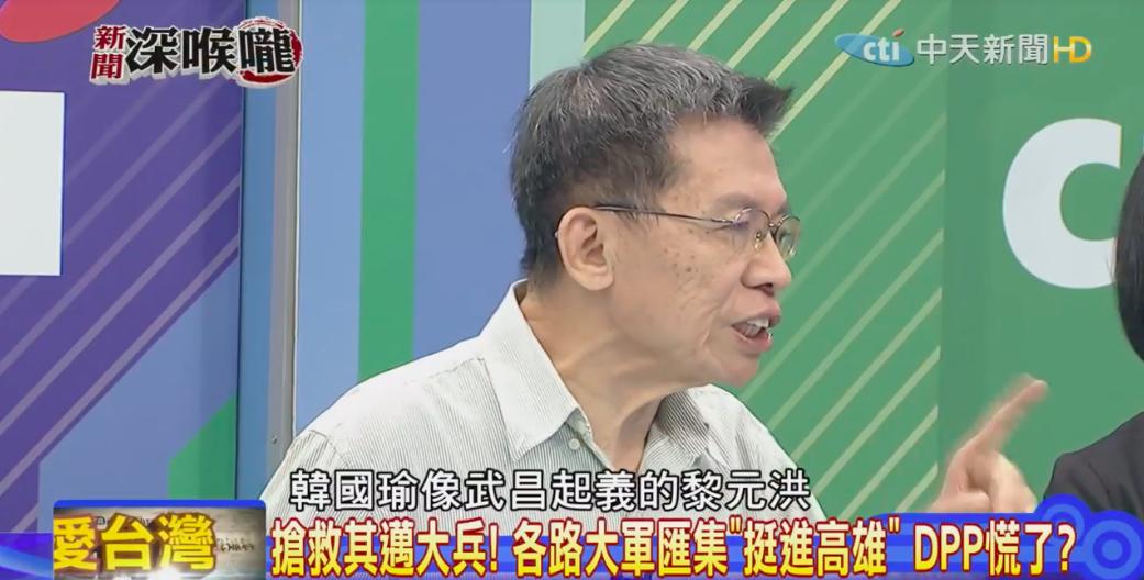 沈富雄在政論節目中,以武昌起義的黎元洪來比喻韓國瑜。圖擷自中天新聞深喉嚨。