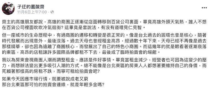 網友子迂以台北東區的店面淪為拍賣會場地難道是年輕多金嗎,回擊新崛江因租金調降被批...