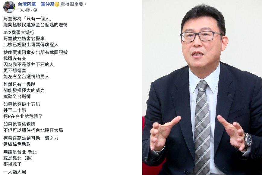 童仲彥在臉書上發文表示「只有一個人」能夠拯救民進黨全台低迷的選情,被網友推定文中...
