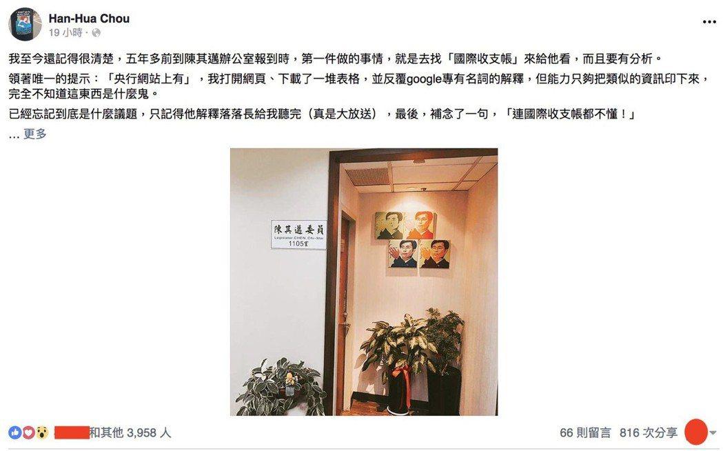 曾任陳其邁前國會助理的周漢樺分享自己擔任國會助理的過程,表示這次高雄市長的選舉,...