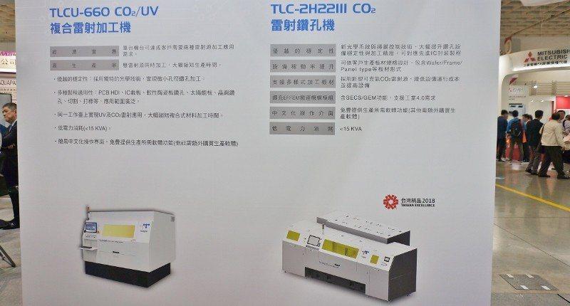 東台精機在TPCA Show攤位上,剛獲得台灣精品獎的超高速線馬數控鑽床,是展示...